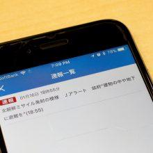 Japonijoje klaidingą perspėjimą apie raketų smūgį netyčia pasiuntė darbuotojas