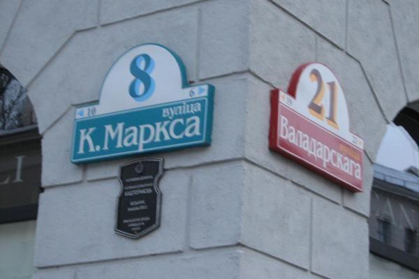Minske krečiami Europos humanitarinio universiteto dėstytojų butai