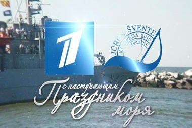 """Nuotraukų konkurso""""Mes mylime jūrą!"""" laimėtojai"""